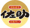 回転寿司 佐助 北海グルメ