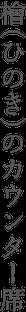 檜(ひのき)のカウンター席