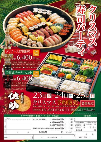 佐助のクリスマス寿司パーティ