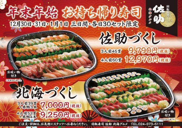 福島市 回転寿司 佐助 年末年始 お持ち帰り寿司